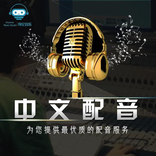 奇亿音乐的外语配音在行业内来说,可谓一绝,除了游戏中常见的英语,还可以录制日语、韩语、法语、西班牙语、德语、意大利语…… 等几十种语言。